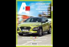 Авто Плус 273, јули 2017