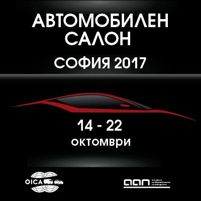 автосалон Софија 2017