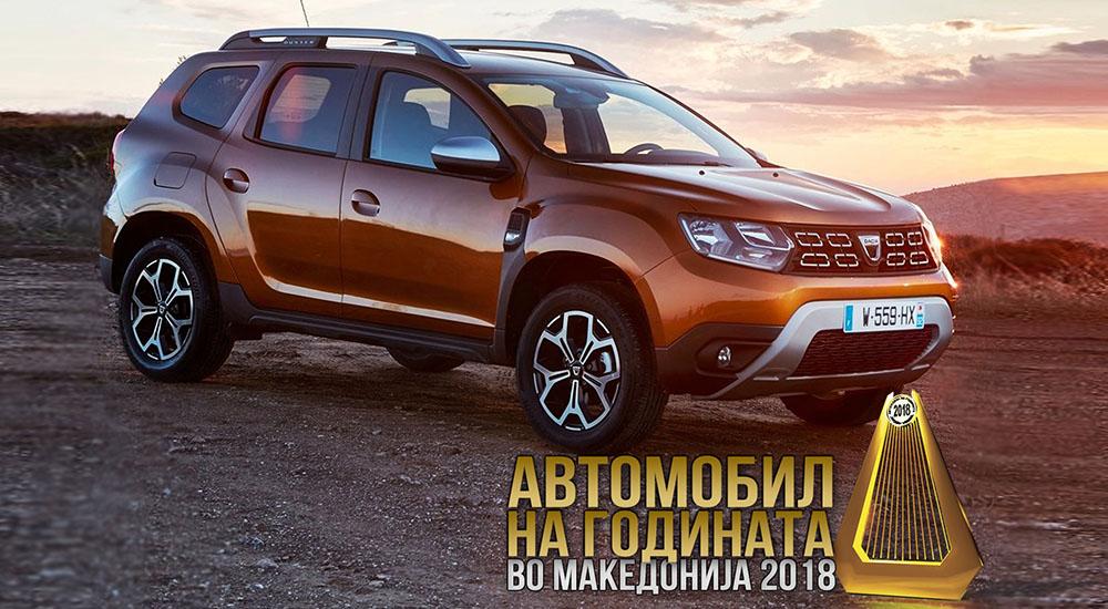 Автомобил на Годината за 2018 во Македонија  DACIA DUSTER