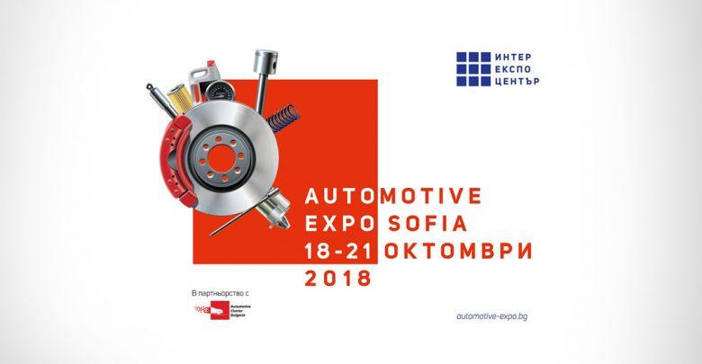 sofia-auto-expo