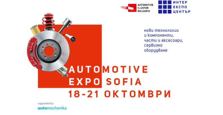 Automotive Forum & Expo Sofia