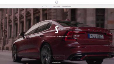 Photo of Конфигурирајте го својот нов Volvo автомобил онлајн