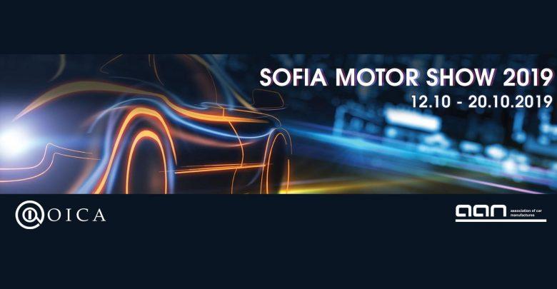 Sofia Motor Show 2019