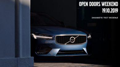 Photo of Volvo Open Doors Weekend во Скопје